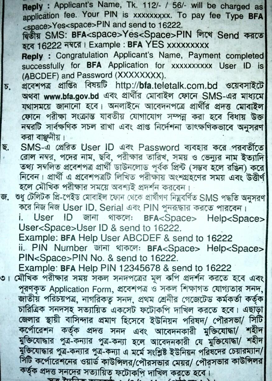Ministry of Information job circular 2019. বাংলাদেশ তথ্য মন্ত্রণালয় নিয়োগ বিজ্ঞপ্তি ২০১৯