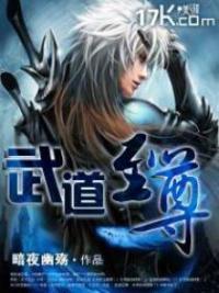 Supreme Martial Dao