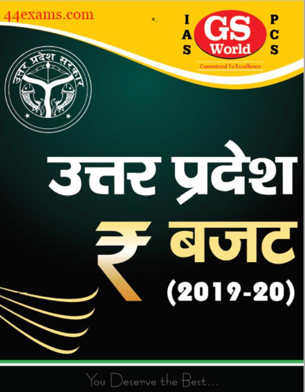 उत्तर प्रदेश बजट, 2019-20 जीएस वर्ल्ड द्वारा : सभी प्रतियोगी परीक्षा हेतु हिंदी पीडीऍफ़ पुस्तक | Uttar Pradesh Budget, 2019-20 By GS World : For All Competitive Exam Hindi PDF Book