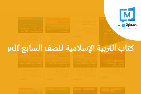 كتاب التربية الإسلامية للصف السابع pdf
