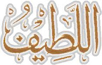 elaj-e-azam ya lateefu benefits in urdu