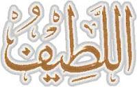 elaj-e-azam ya lateefu benefits in urdu
