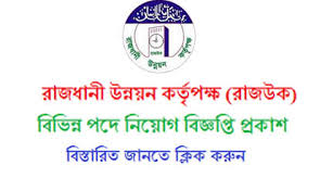 Capital Development Authority (RAJUK)  bd Job Circular 2019