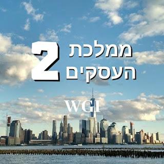 אינדקס קבוצות ווטסאפ ישראל עסקים