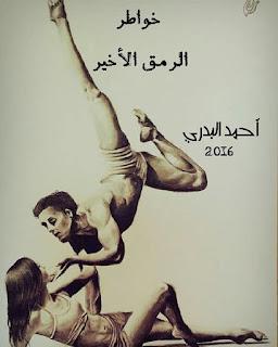 تحميل كتاب خواطر الرمق الاخير PDF أحمد البدري