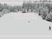 На ски и сноуборд в България