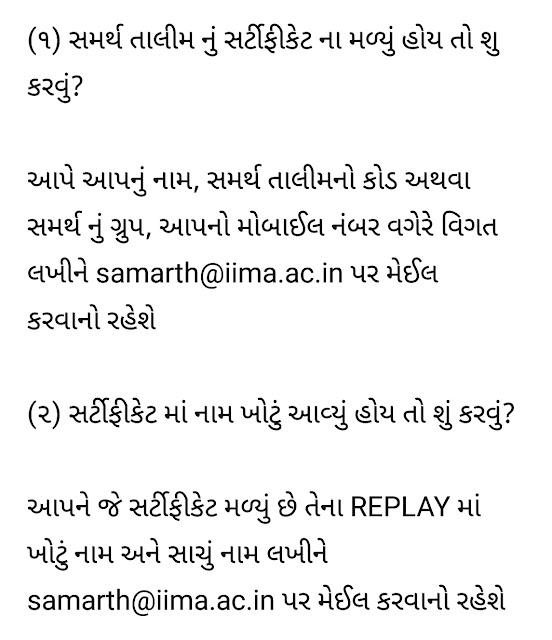 Samarth certificate not recieved