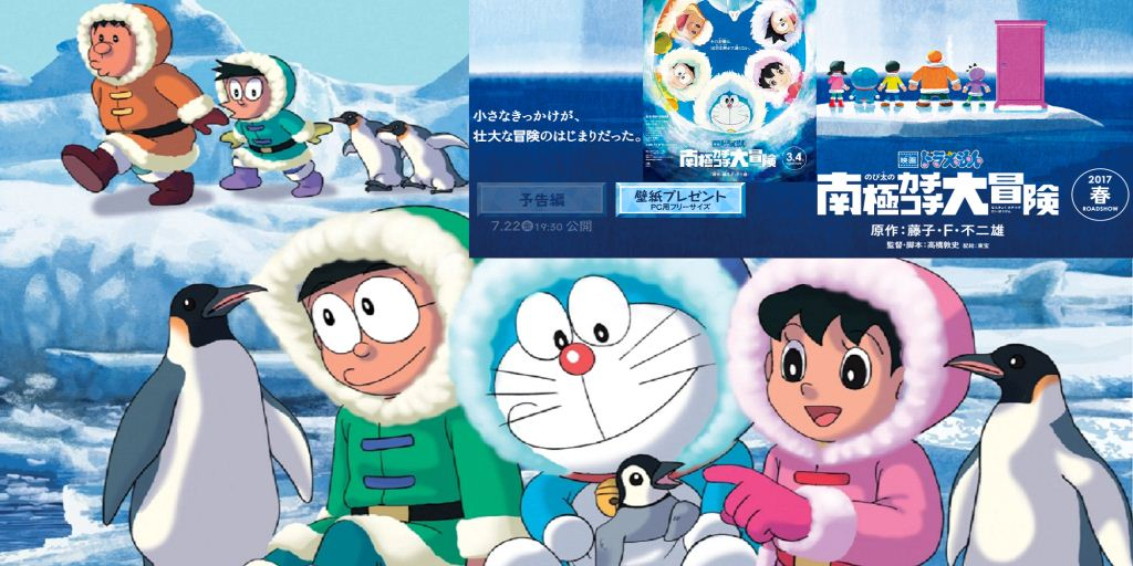02.03.2017-Jepang| Doraemon The Movie 2017: Great Adventure In The Antarctic Kachi Kochi