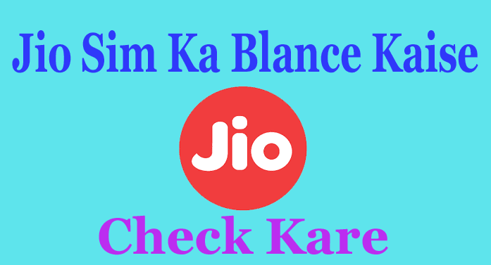 Jio Sim Ka Balance Check Kaise Kare - Without Any App by anybuddyhelp
