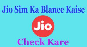 Jio Sim Ka Balance Kaise Check Kare - Without Any App