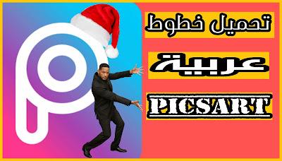 تحميل جميع الخطوط العربية لتطبيق picsart