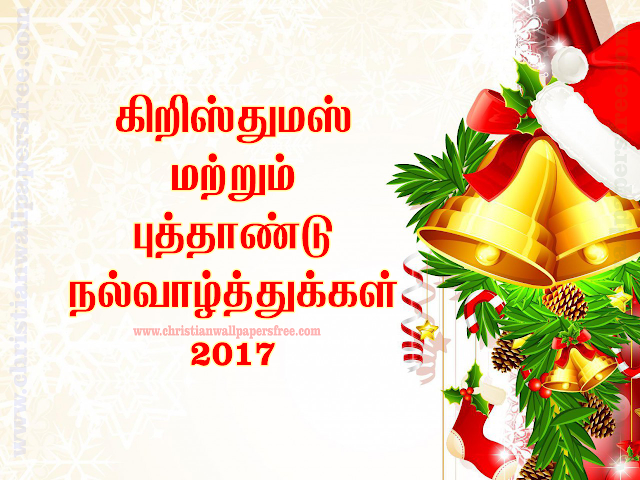 Christmas Tamil Greetings Wishes Cards