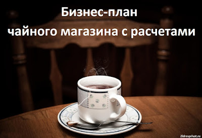 Бизнес план чайного магазина - с расчетами