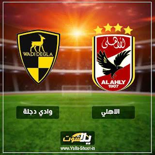 كورة ستار بث مباشر مشاهدة مباراة الاهلي ووادي دجلة اليوم 28-1-2019 في الدوري المصري