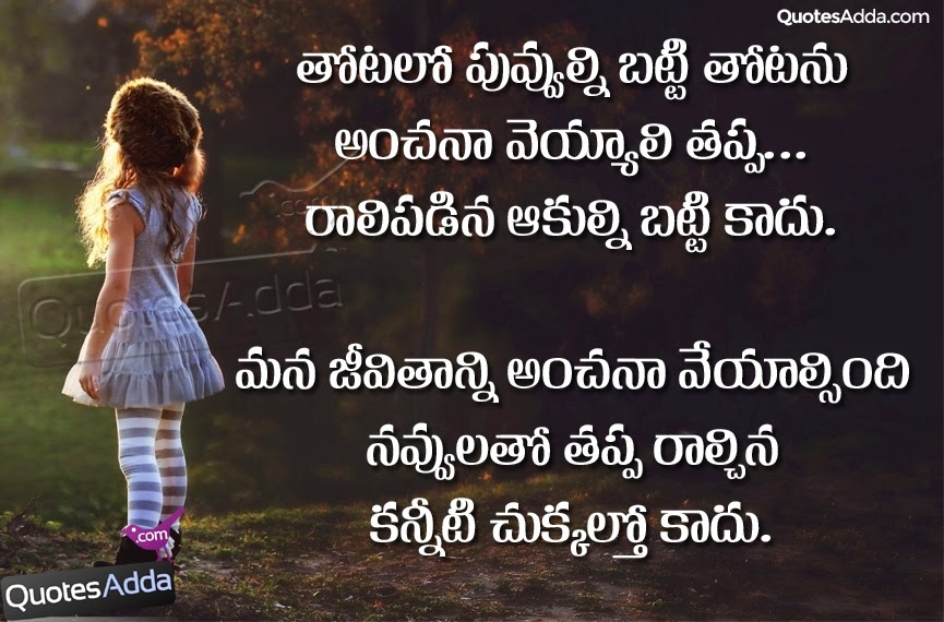 Telugu Motivated Messages On Life Here Is A Nice Life Messages For