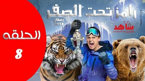رامز تحت الصفر مع حسام البدري الحلقة 8 Ramez Tahta sifr