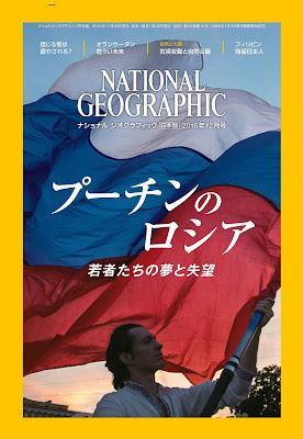 [雑誌] ナショナル ジオグラフィック日本版 2016年12月号 Raw Download