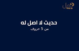 حديث لا اصل له من 5 حروف لغز 487 فطحل