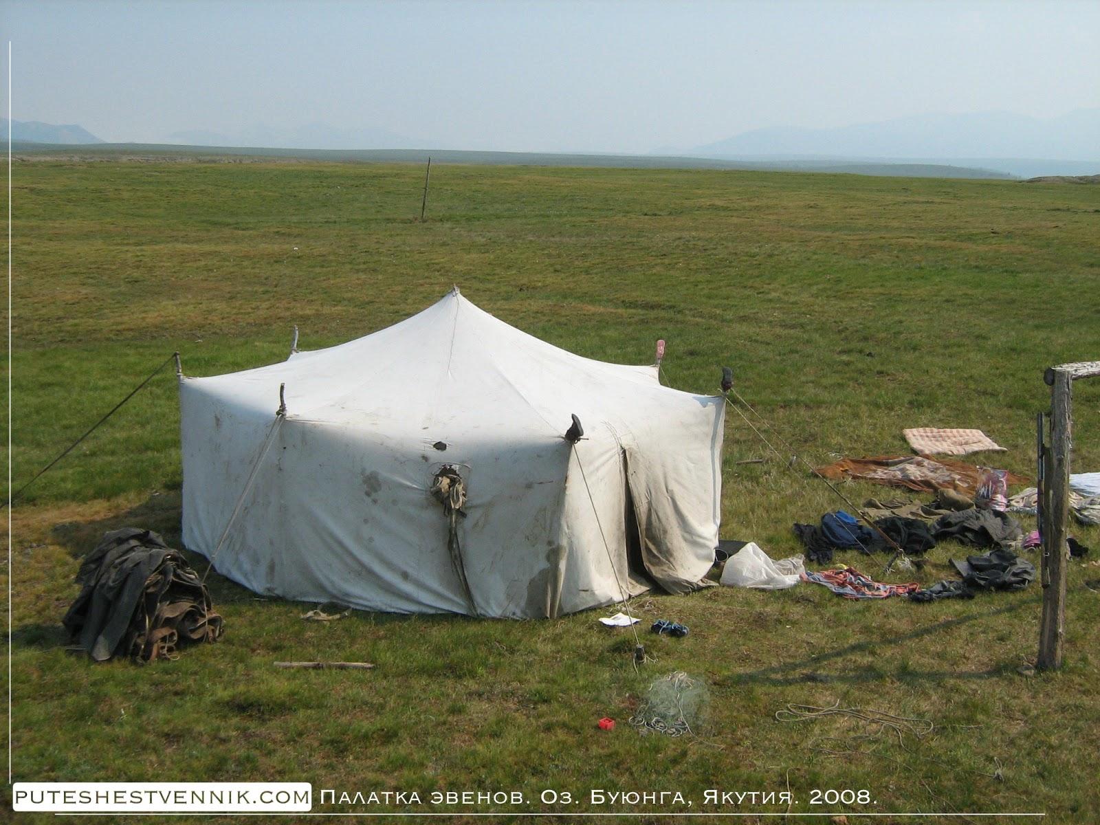 Палатка эвенов Якутии