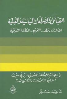 القبائل والصراعات السياسية والقبلية: الامارات - قظر - البحرين - المنطقة الشرقية - ماجد شبر