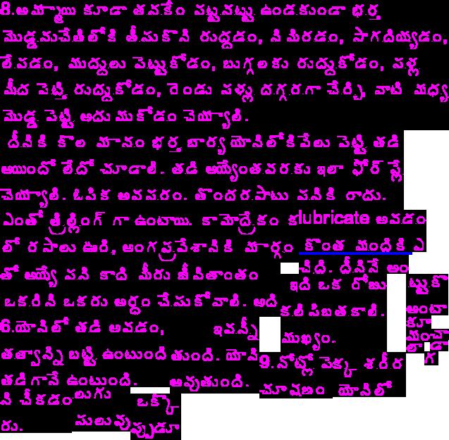 Srungara Kathalu  Sallu  Pooku  Kanne Pillalu  Gudda -1605