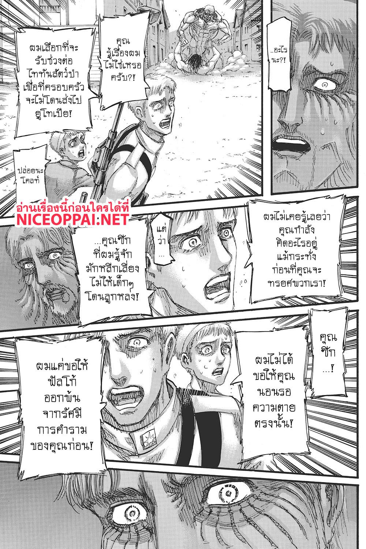 อ่านการ์ตูน  ตอนที่ 119 หน้าที่ 16