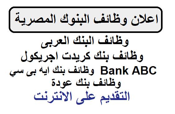 فتح باب التعيين والتقديم بوظائف 4 بنوك - تقدم الان