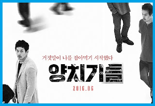The Boys Who Cried Wolf Korean Movie