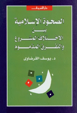 الصحوة الإسلامية بين الاختلاف المشروع والتفرق المذموم - يوسف القرضاوي