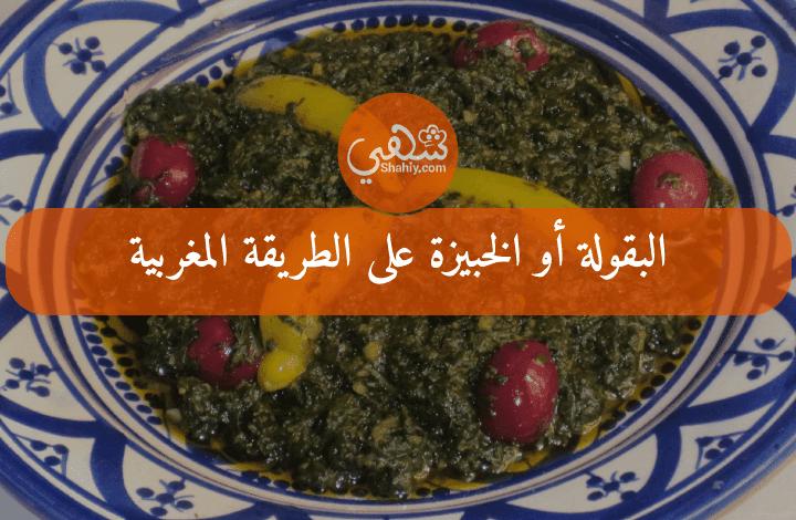 البقولة أو الخبيزة على الطريقة المغربية