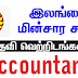 Ceylon Electricity Board Vacancy - Accountant