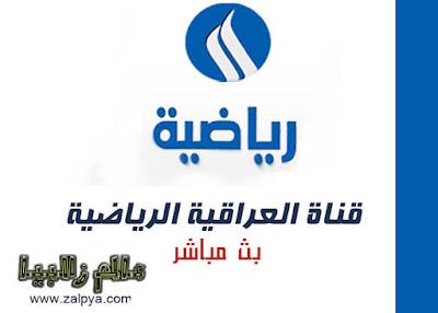 العراقية الرياضية بث مباشر