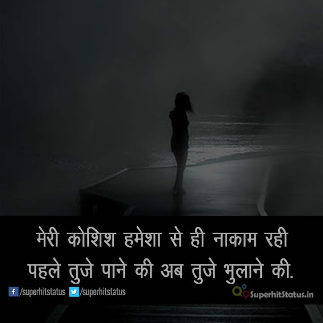 Emotional Status For Whatsapp Quotes SMS in Hindi Fonts DP Images For Girl and Boys