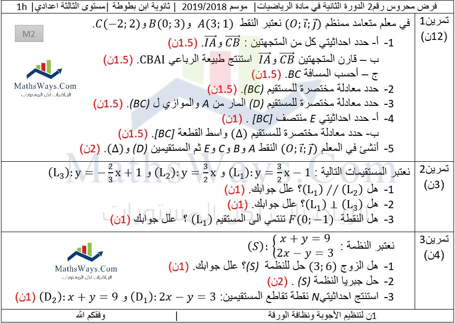 فرض محروس رقم 2 الدورة الثانية المعلم ومعادلة مستقيم والنظمات للثالثة اعدادي