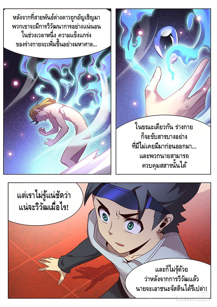 Girl and Science-ตอนที่ 8