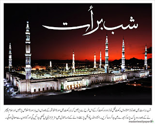 Shab-e-Barat 2012 Mubbarik to all Muslim
