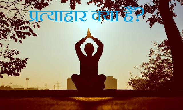 What is Pratyahara | प्रत्याहार क्या हैं??