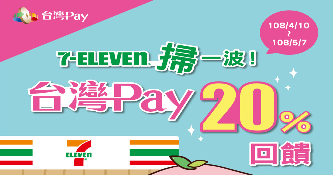 【臺灣Pay】綁卡繳稅送100/7-11享20%/臺酒送花雕雞泡麵! @ 符碼記憶