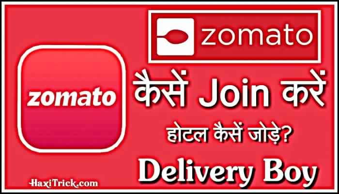 Join Zomato as a Delivery Boy And Make Money
