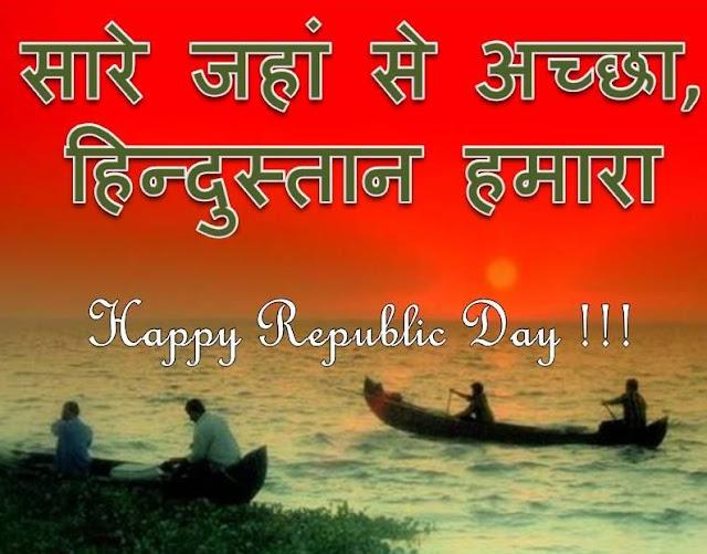 Republic-Day-Shayari-in-Hindi-2019