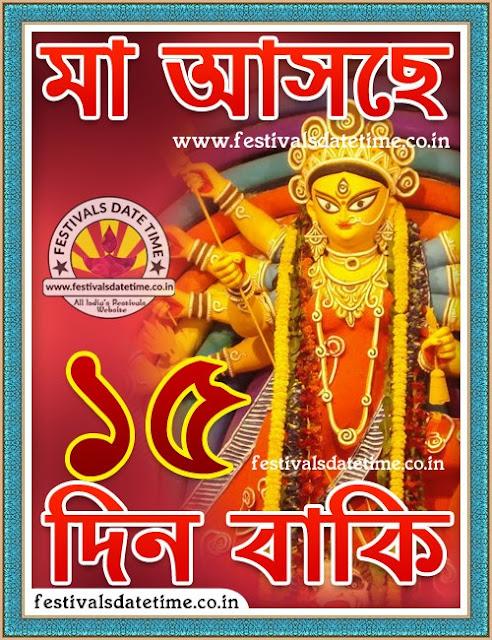 Maa Durga Asche 15 Days Left, Maa Asche 15 Din Baki Pic