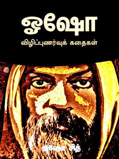 Osho Stories(விழிப்புணர்வுக் கதைகள்) - PDF in Tamil