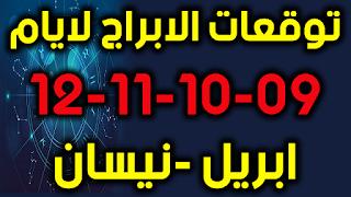 توقعات الابراج لايام 09-10-11-12 ابريل -نيسان 2019