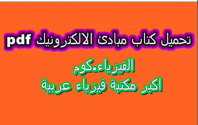 تحميل كتاب مبادئ الالكترونيك بالعربي pdf برابط مباشر