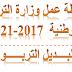 خطة عمل وزارة التربية الوطنية للفترة 2017-2021