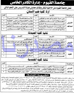 وظائف جريدة الاخبار الخميس 20-10-2016