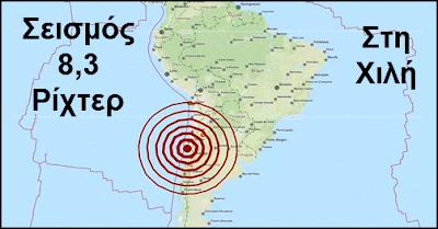 Ισχυρός Σεισμός 8,3 Ρίχτερ στη Χιλή - Video - Pics