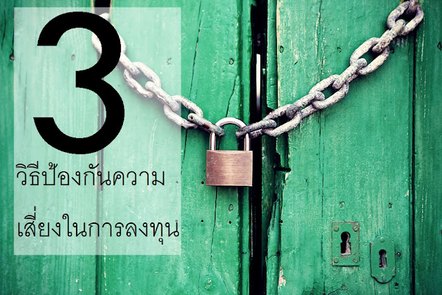 3 วิธีป้องกันความเสี่ยงในการลงทุน