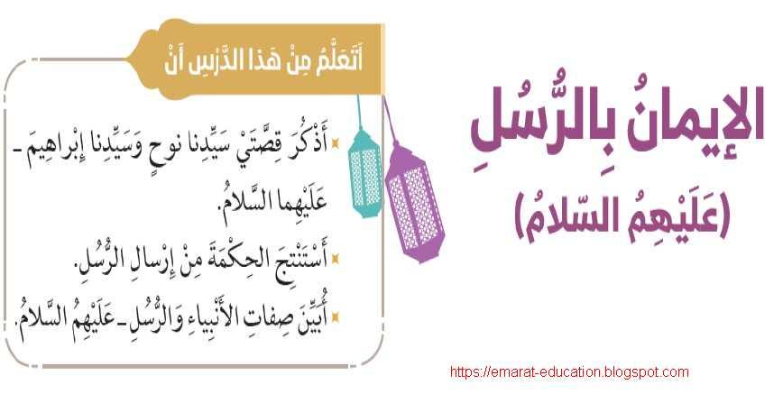 حل درس الايمان بالرسل مادة التربية الاسلامية للصف الثانى الابتدائى الفصل الدراسى الأول2020 - مناهج الامارات