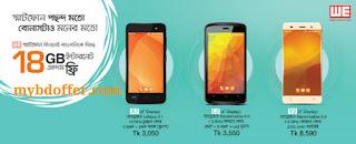 banglalink sim offer, banglalink free Internet, bonus, bangla link 18 GB, 6 gb,WE mobile with banglalink,  WE A1,WE L2, WE V2,mobile price in bd,prize in Bangladesh, we v2 camera,new price, 2016,banglalink free mb chak code, rules, system, we a1 ram, Rom, full facilities, fatafaty offer, বাংলালিংক সিম অফার, বাংলা লিংক বোনাস ইন্টারনেট,ফ্রি ইন্টারনেট,১৮ জিবি ফ্রি বাংলালিংক, ৬ জিবি, WE a1,l2.,v2 মোবাইল প্রাইজ, WE a1,l2.,v2 মোবাইলে এর মূল্য, বাংলাদেশের জন্য নির্ধারিত মূল্য,  WE a1,l2.,v2 বাংলালিংক এর সাথে।, WE a1,l2.,v2 মোবাইলের ক্যামেরা,বর্তমানে দাম,বাংলালিংক ফ্রি এমবি চ্যাক/ চেক কোড, নিয়ম,২০১৬,mybdoffer .  com